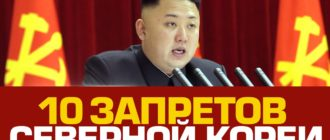 10 запретов Северной Кореи