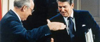 Генеральный секреатрь ЦК КПСС Михаил Горбачев и Президент США Рональд Рейган