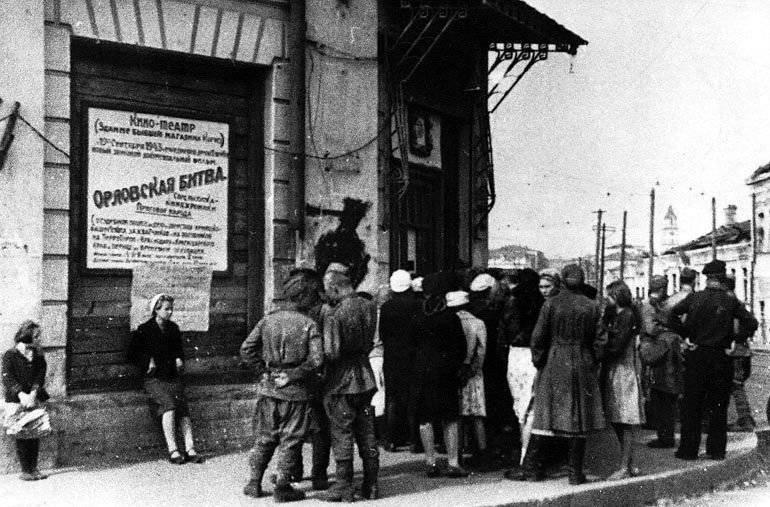 Жители и советские воины освобожденного г. Орла у входа в кинотеатр