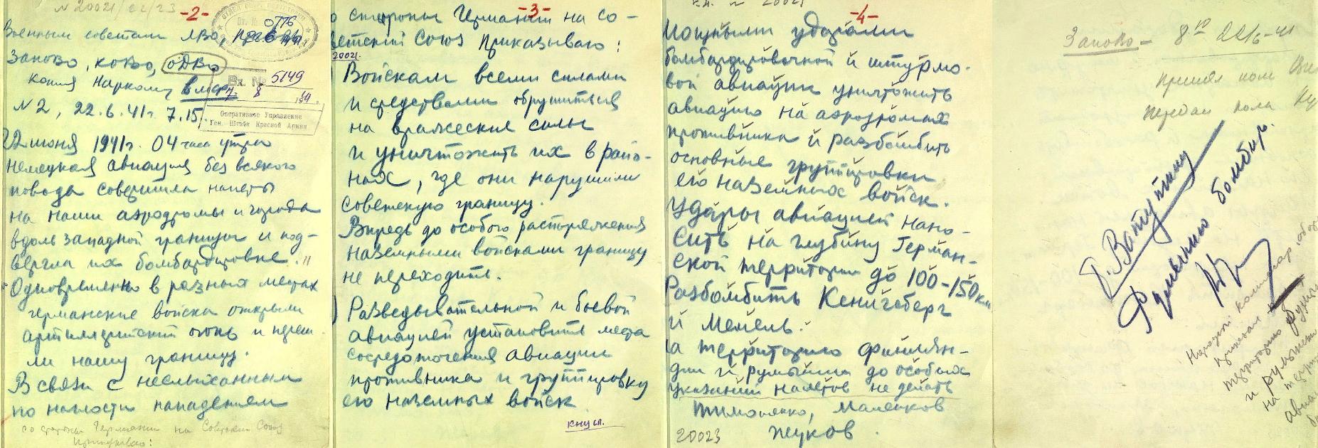 Боевой приказ Народного Комиссара Обороны №2 от 22 июня 1941 г.