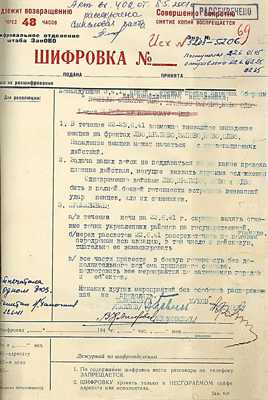 Директива Народного Комиссара Обороны СССР №1 от 22 июня 1941 г.