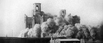 Взрыв Храма Христа Спасителя
