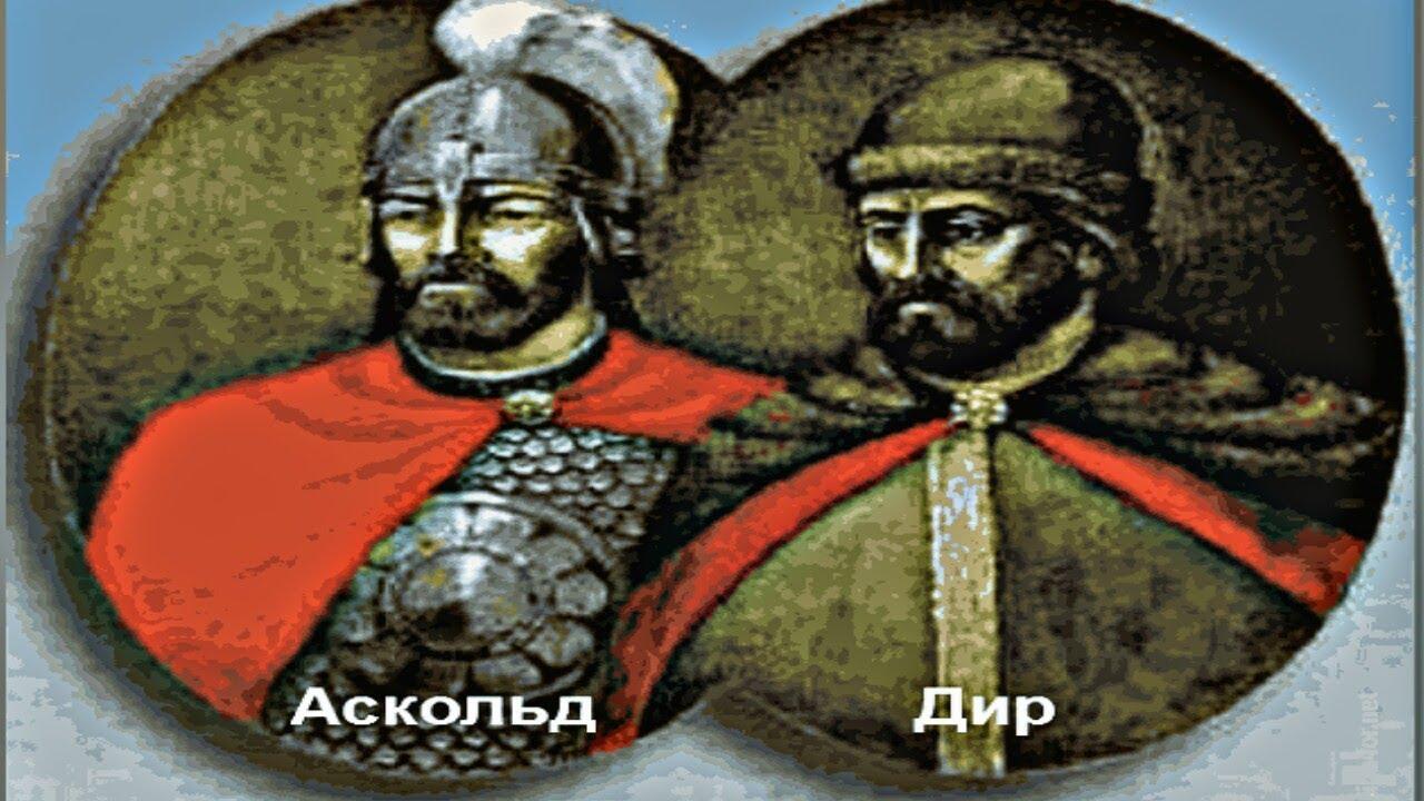 Картинки по запросу аскольд и дир