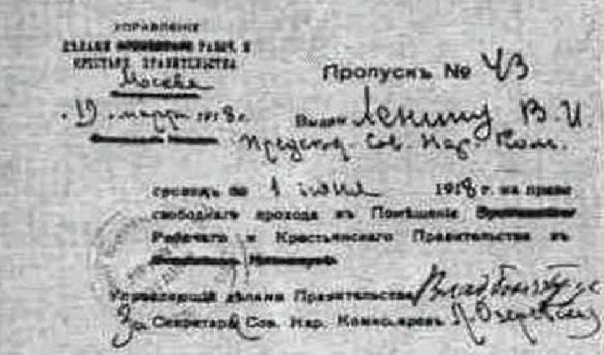 Документ Ленина