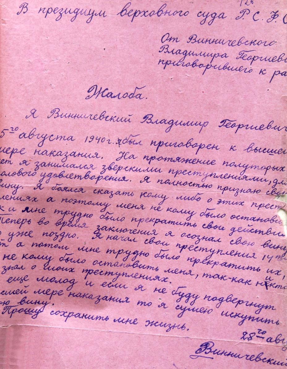 Жалоба Винничевского