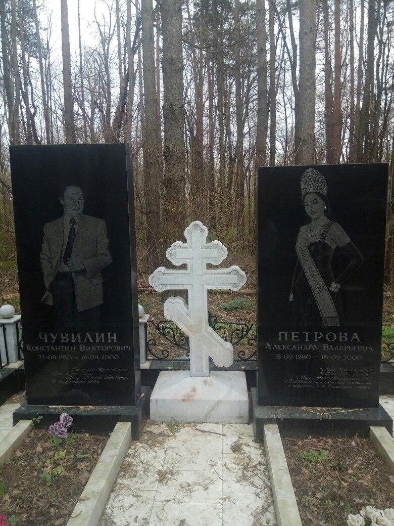 Могила К. Чувилина и А. Петровой
