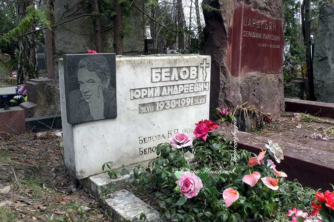 Могила Юрия Белова