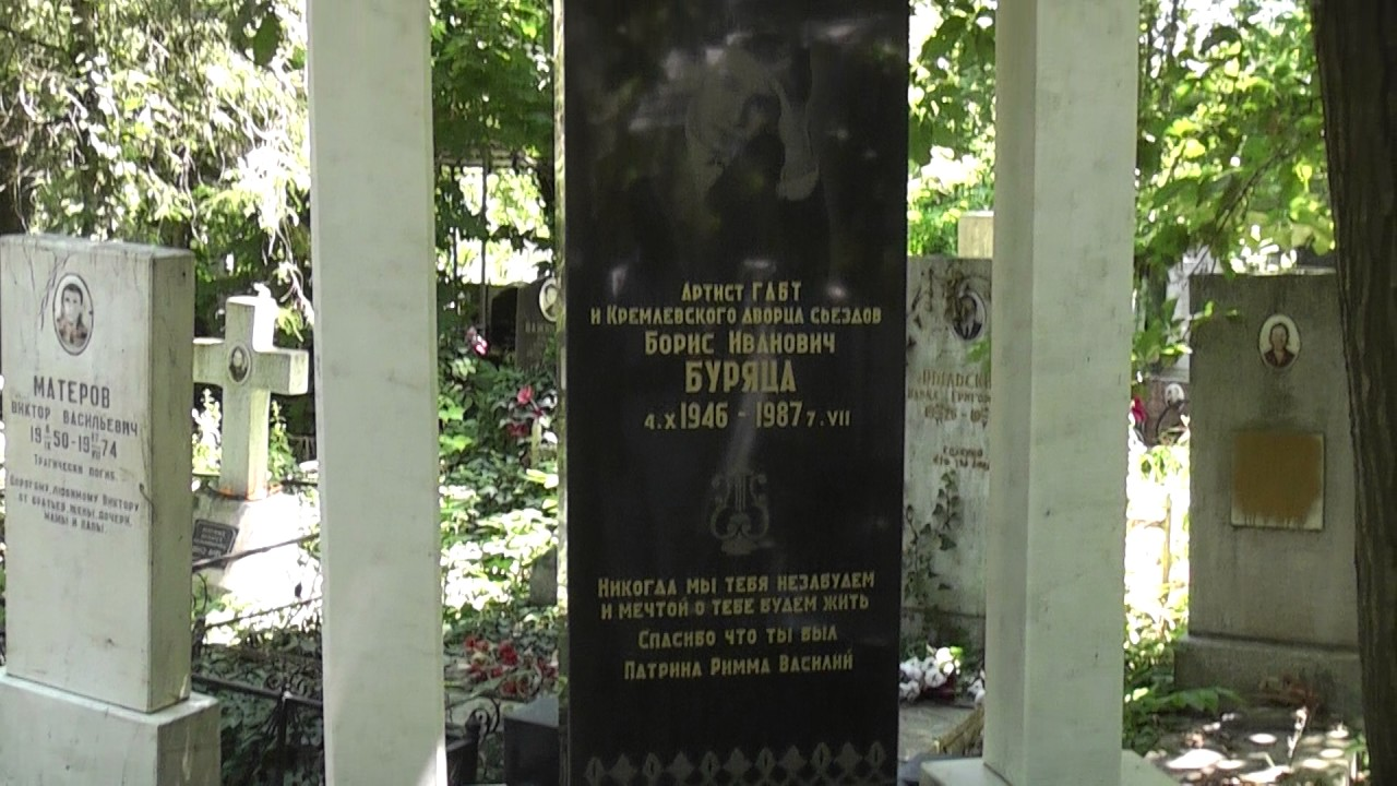 Могила Бориса Буряце