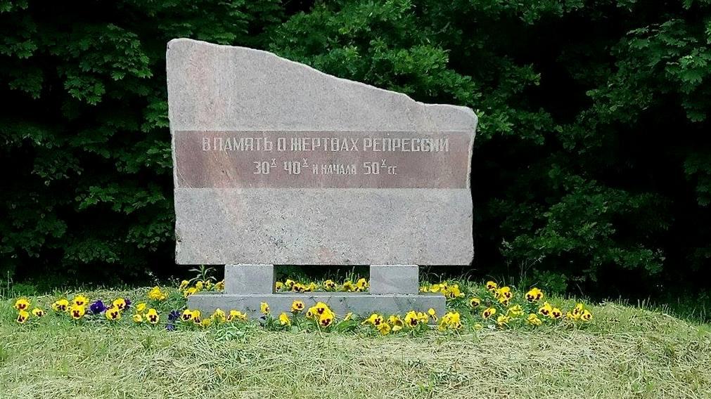 Памятник на месте расстрела в Медведевском лесу