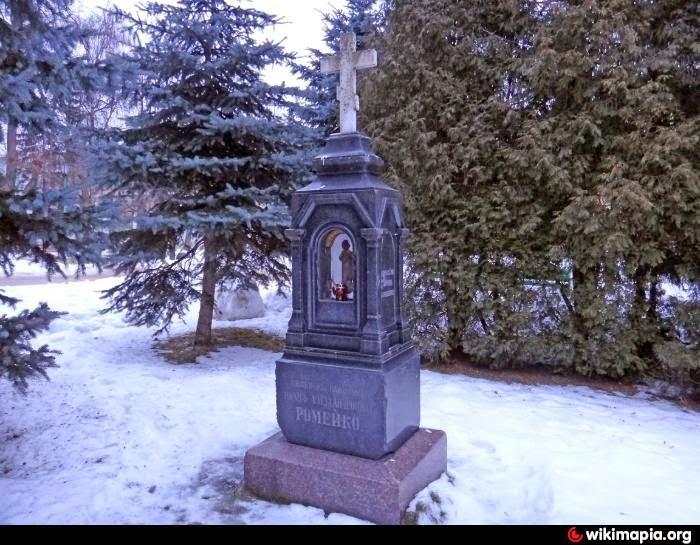 Могила И.А. Ромейко на территории Троице-Сергиевой Лавры.
