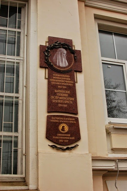 Памятная табличка на здании