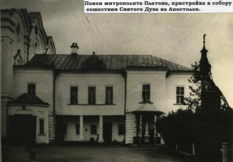 В покоях митрополита Платона (Левшина) находился музей, который посетил французский писатель.