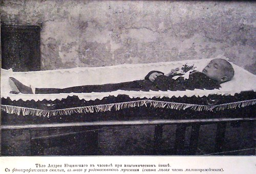 Тело Андрея Ющинского, выставленное для прощания