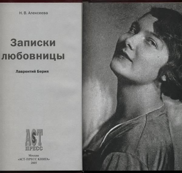 Книга Нины Алексеевой