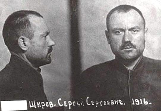 Сергей Щиров. Тюремное фото