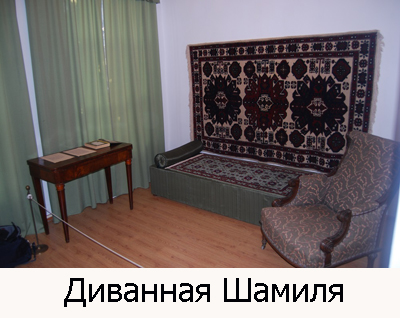 Экспозиция в доме-музее Шамиля в Калуге