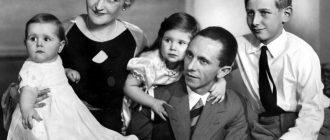 Дети нацистских лидеров