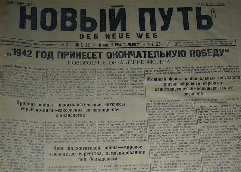 Газета «Новый путь», издававшаяся в Смоленске