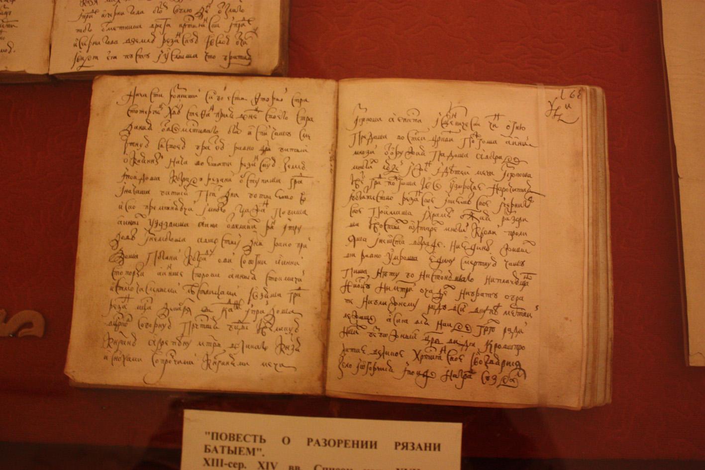 Один из списков «Повести» в музее