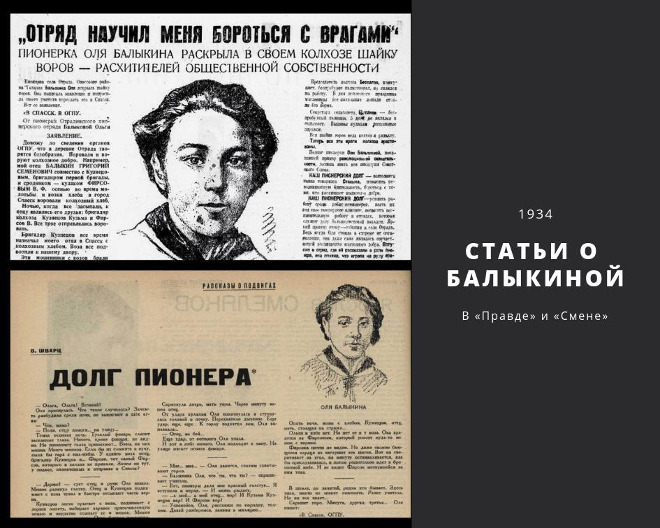 Статьи об Оле Балыкиной в советской прессе