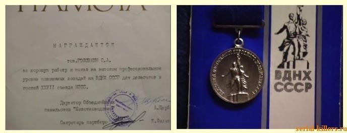 Награды Головкина почетная грамота и серебряная медаль