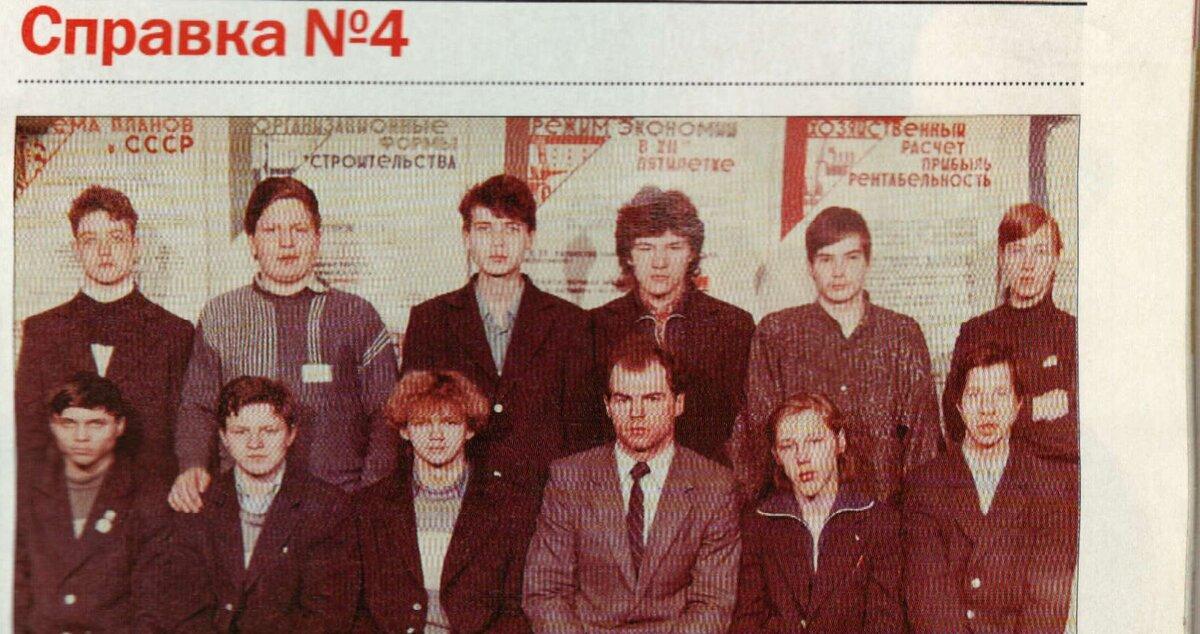 Одногруппники Пичушкина по ПТУ, Одийчук – первый слева в первом ряду