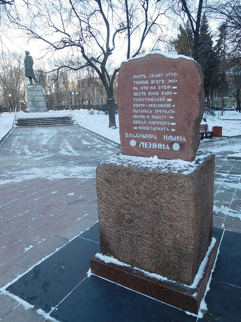 Памятный знак на месте покушения, который иногда называют «памятником Фанни Каплан»
