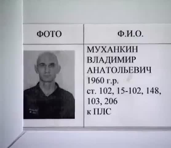 Информационная табличка на двери камеры Муханкина