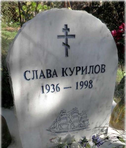 Могила Станислава Курилова