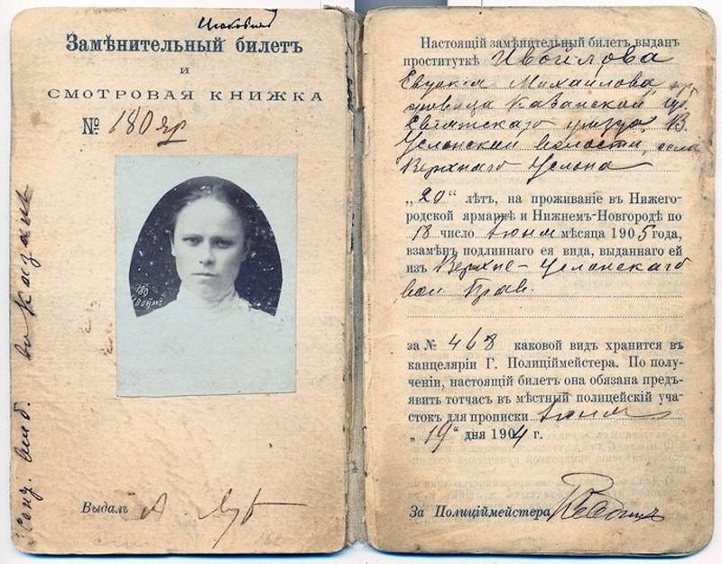 «Желтый билет» проститутки в Российской империи