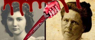 Самые страшные женщины-убийцы в истории