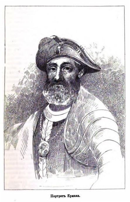 Один из самых ранних портретов Ермака