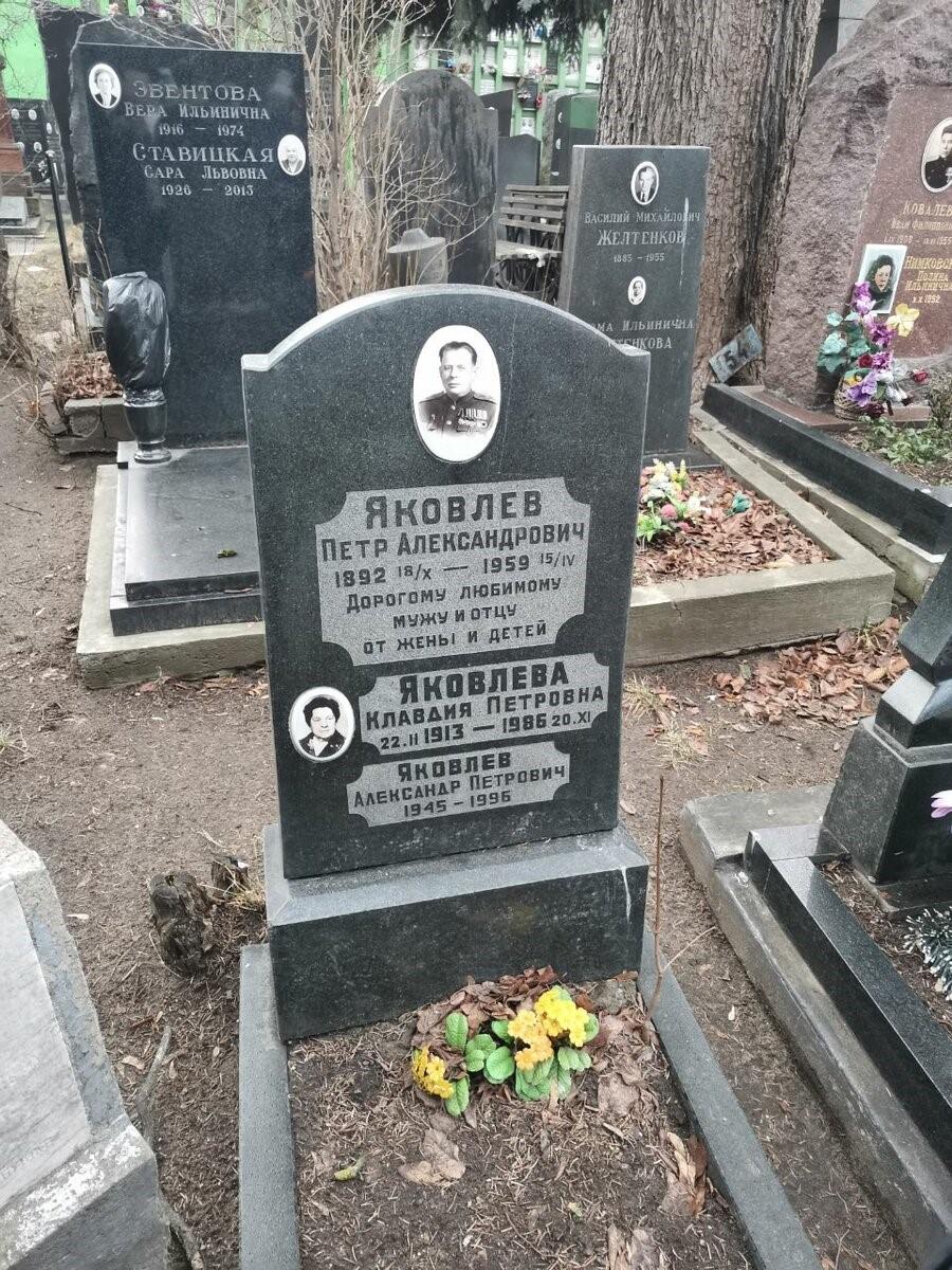 Могила Петра Яковлева