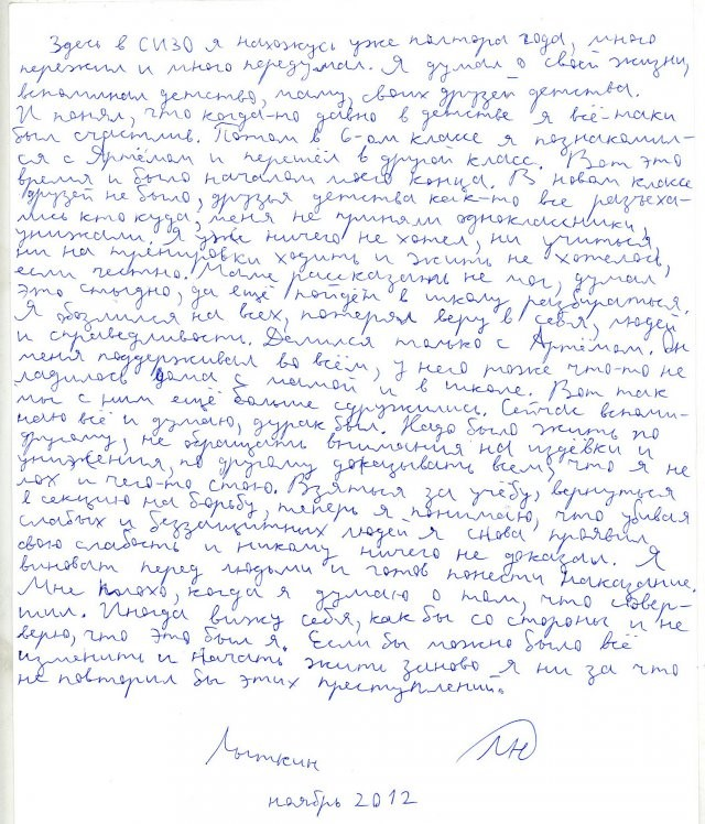 Письмо Никиты Лыткина
