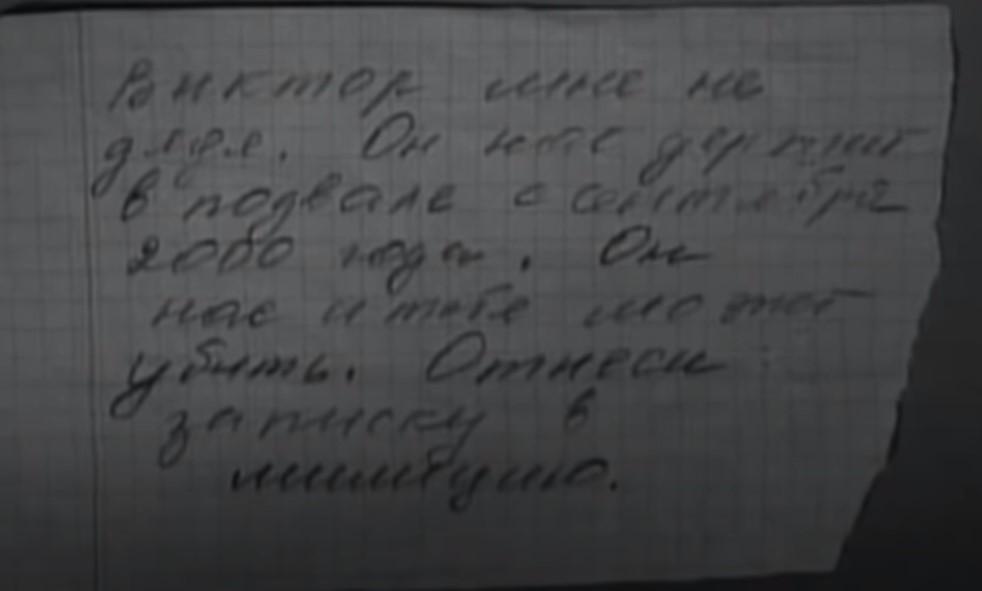 Записка, написанная Катей