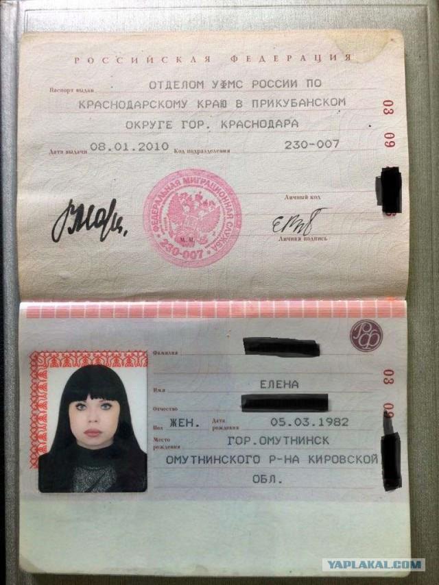 Фото из паспорта Елены Вахрушевой
