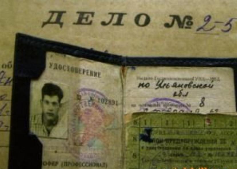 Водительское удостоверение Уткина